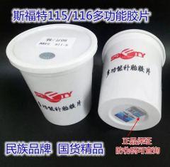 斯福特多功能补片116(80片/桶)