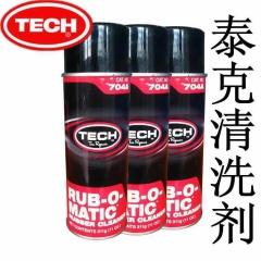 泰克轮胎橡胶清洗剂(704A)