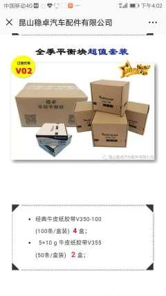 新品稳卓粘贴式平衡块 V350-100(100条/盒装)4盒V355(50条/盒装)2盒