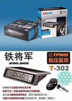铁将军胎压监测 T302   无线,内置,太阳能 ,高精准,胎压胎温同显