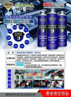 芯动力 养护9号发动机强力修复剂
