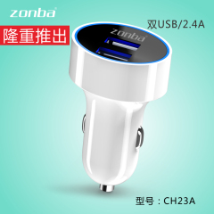 中百ZONBA 车载充电器一拖二 车充点烟器头 2.4A 双USB输出 CH23A
