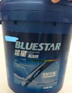蓝星防冻液不冻液9KG -40℃