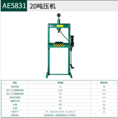 世达AE5831  20吨压力机