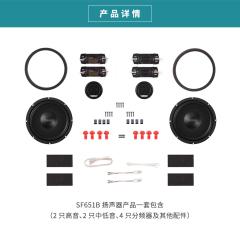 漫步者汽车音响6.5寸通用型套装重低音喇叭SF651B