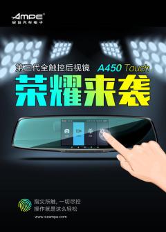 安培A450 TOUCH 第三代全触摸后视镜记录仪
