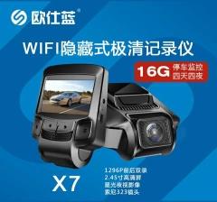 欧仕蓝X7 WIFI隐藏式极清行车记录仪
